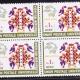 UNIVERSAL POSTAL UNION 1874 1974 S3 BLOCK OF 4 INDIA COMMEMORATIVE STAMP