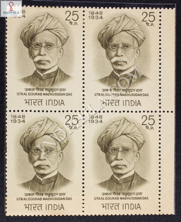 UTKAL GOURAB MADHUSUDAN DAS 1848 1934 BLOCK OF 4 INDIA COMMEMORATIVE STAMP