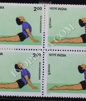 YOGASANA BHUJANGASANA BLOCK OF 4 INDIA COMMEMORATIVE STAMP