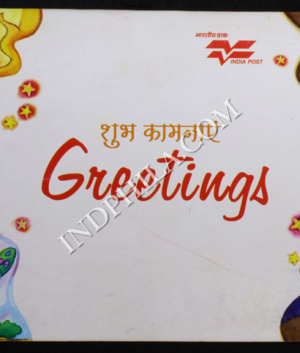 INDIA 2007 GREETINGS MAXIM CARDS COVER